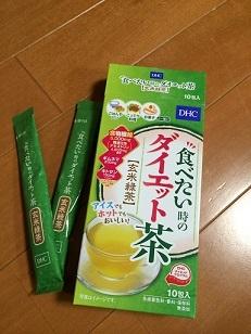 ダイエット茶.jpg